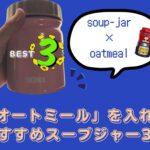 「オートミール」おすすめスープジャー3選