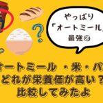 【オートミール ・米・パン】 どれが栄養価が高い? 比較してみたよ
