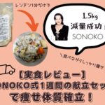 「SONOKO式1週間の献立セット」でやせ体質確立!